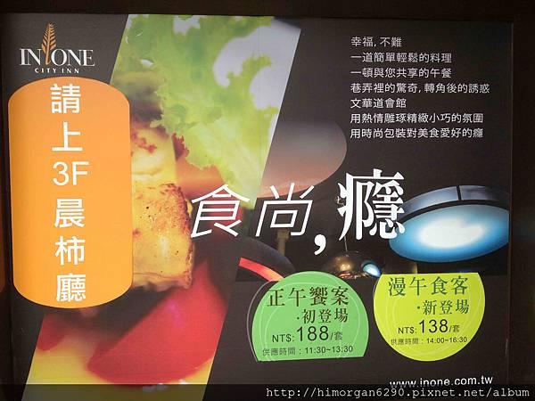 台中文華道會館餐點廣告