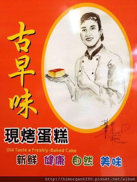 彰化古早味蛋糕-5