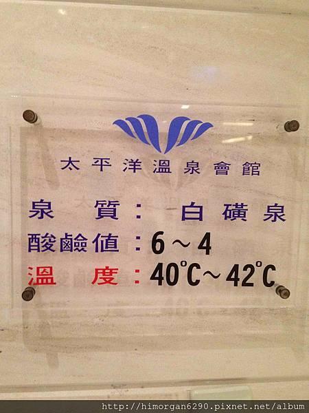 北投太平洋溫泉會館-溫泉介紹