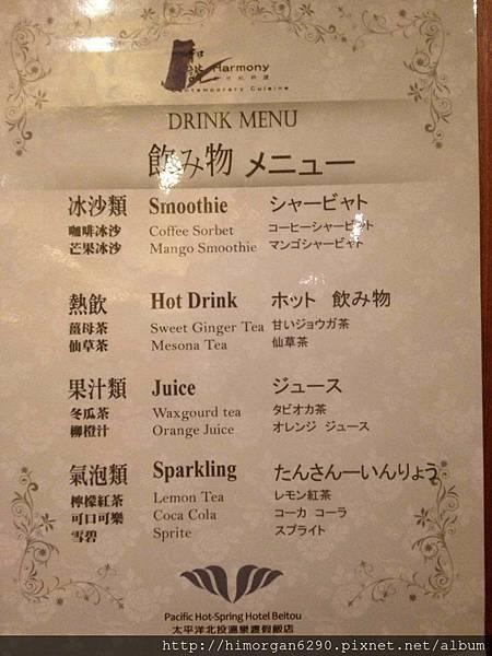 北投太平洋溫泉會館-飲料