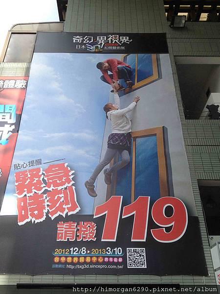 日本3D幻視藝術展-1