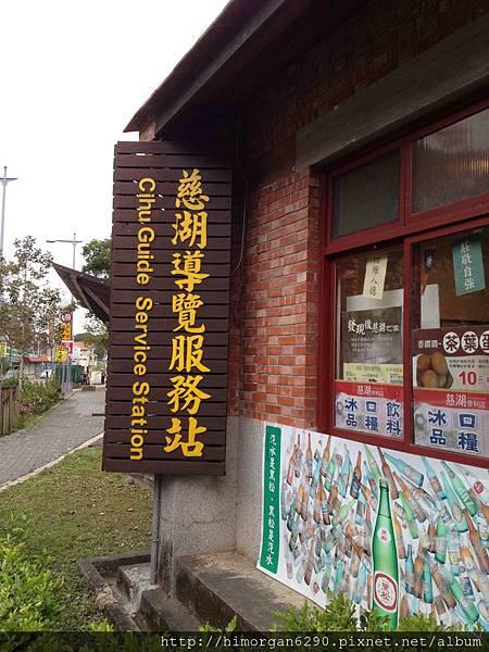 慈湖導覽服務站