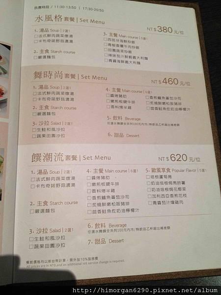 水舞饌menu