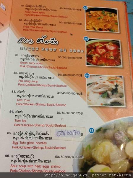 泰國-考山路40年老店menu-1