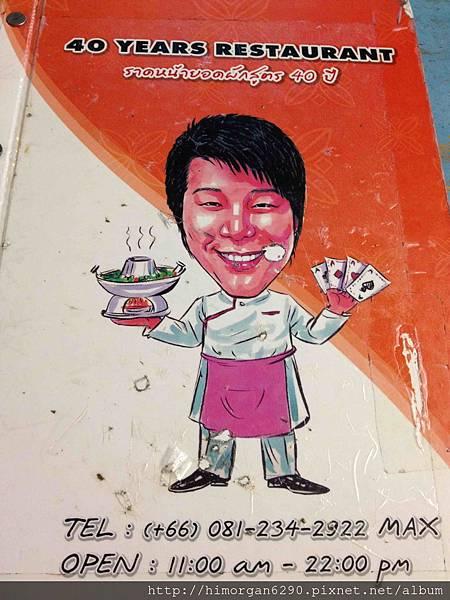 泰國-考山路40年老店menu