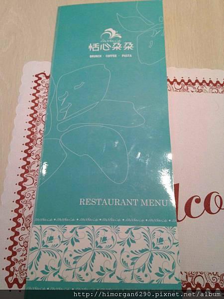 恬心朵朵menu-1