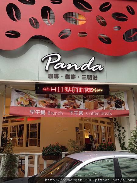 胖達咖啡輕食館