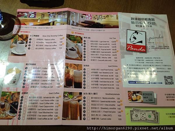 胖達咖啡輕食館menu-1