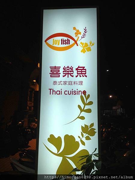 喜樂魚泰式料理-1.jpg