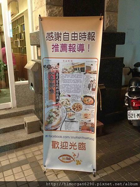 喜樂魚泰式料理-2.jpg