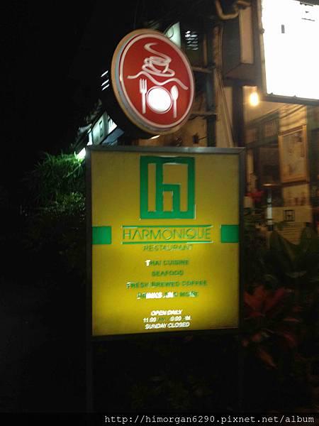 Harmonique restaurant.jpg