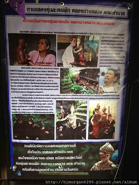 Klong Bang Luang-13.jpg