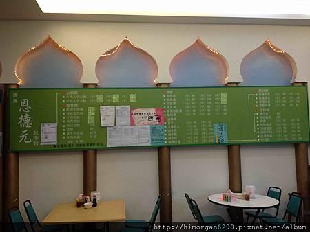 清真恩德元餃子館-1.jpg