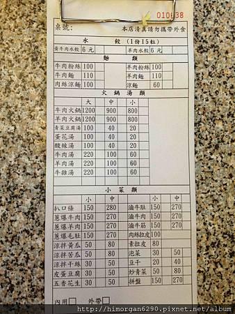 清真恩德元餃子館menu.jpg