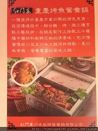 紅門宴四川麻辣鴛鴦火鍋-12.jpg