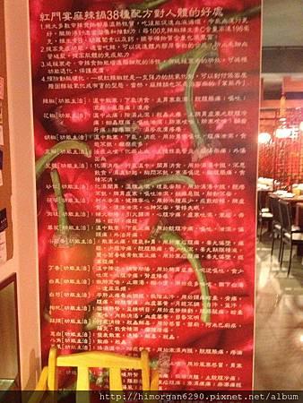 紅門宴四川麻辣鴛鴦火鍋-13.jpg