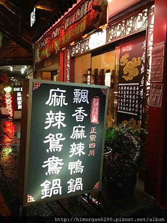 紅門宴四川麻辣鴛鴦火鍋.jpg