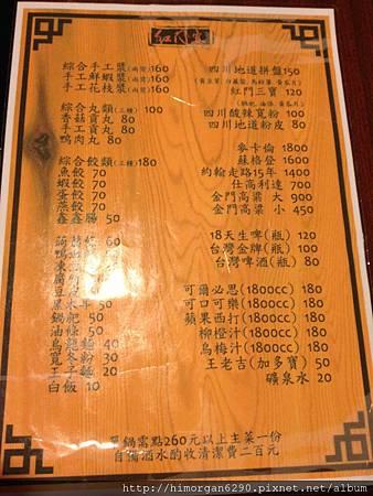 紅門宴四川麻辣鴛鴦火鍋-menu-1.jpg