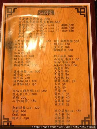 紅門宴四川麻辣鴛鴦火鍋-menu.jpg