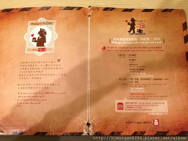 愛吃借口-menu-1.jpg
