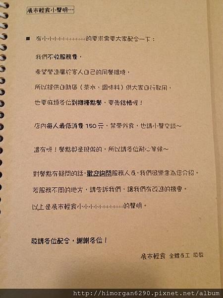 晨市輕食-menu-3