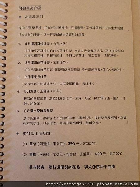 晨市輕食-menu-7