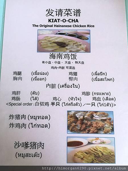 發清海南雞飯-8