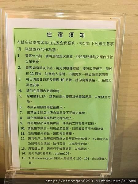 琉璃珠風情旅店-17