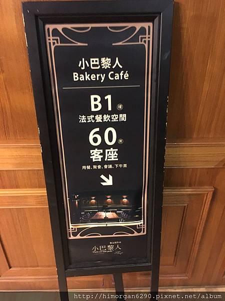 小巴黎人麵包製作所-13