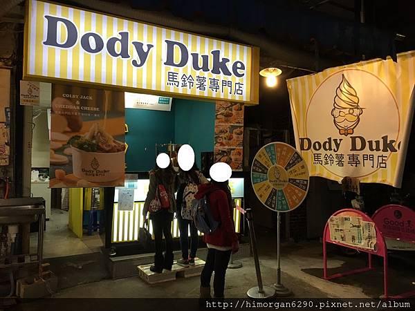 Dody Duke馬鈴薯專門店