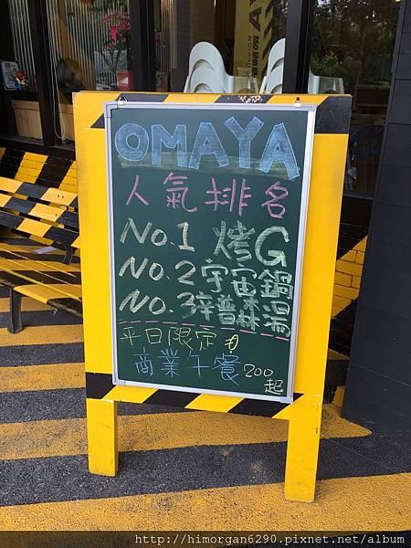 OMAYA春川炒雞-1