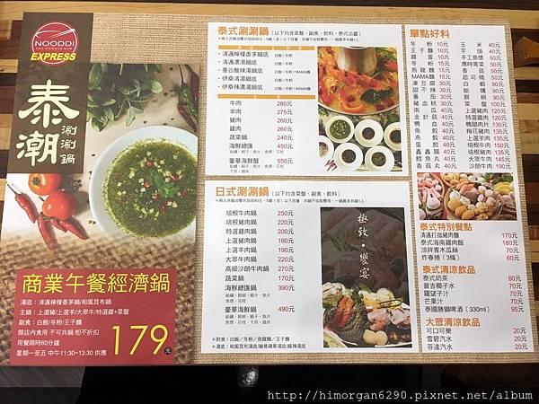 泰潮涮涮鍋-6
