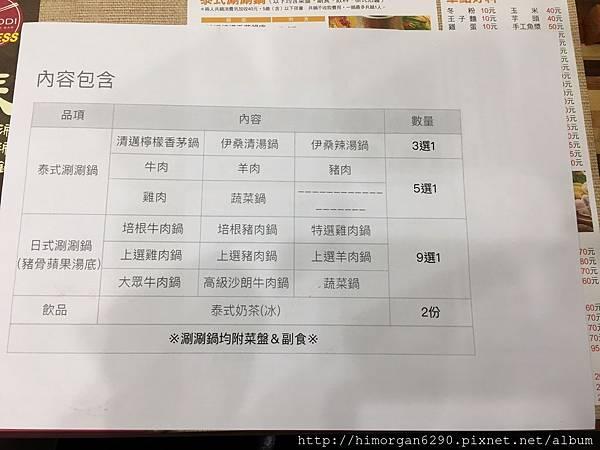 泰潮涮涮鍋-7