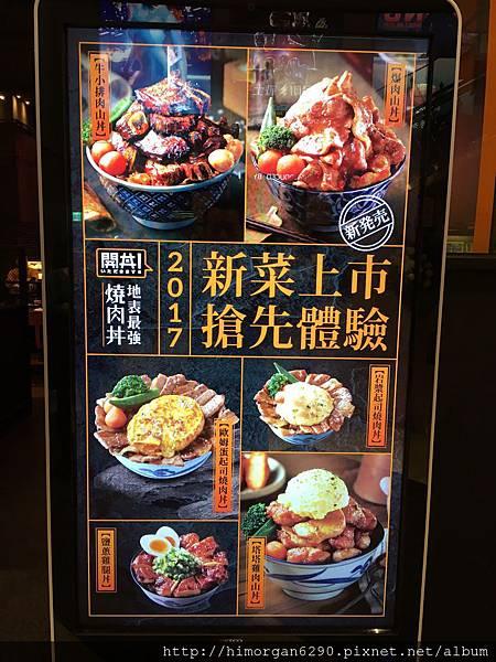 開丼燒肉-2