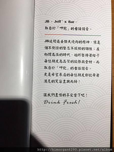 JB極品居酒屋-4.JPG