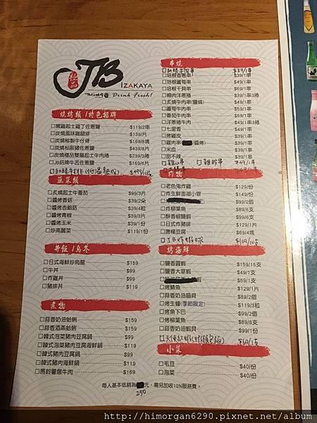JB極品居酒屋-7.JPG