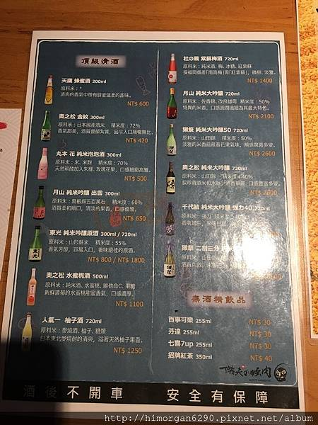 JB極品居酒屋-6.JPG