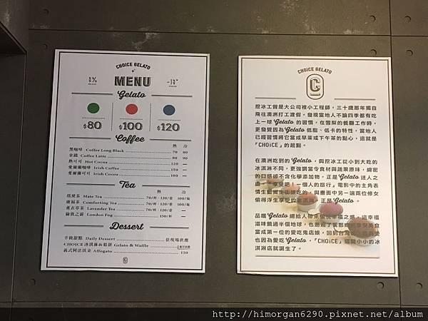 Choice Gelato手工冰淇淋-3.JPG