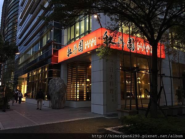 牡丹園日本料理.JPG