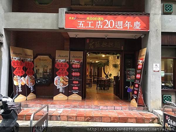 老張担担麵五工店.JPG