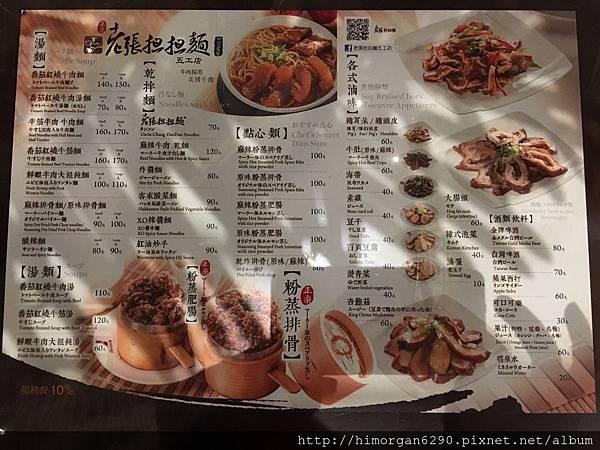 老張担担麵五工店-8.jpg