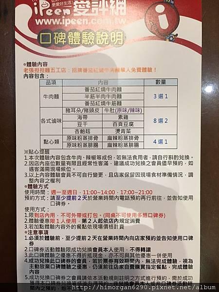 老張担担麵五工店-10.JPG