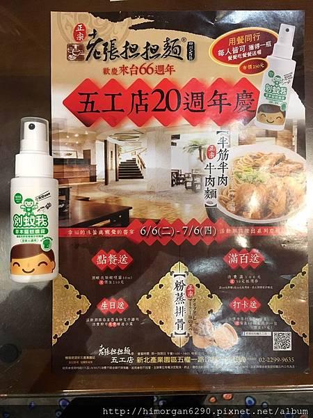 老張担担麵五工店-21.jpg