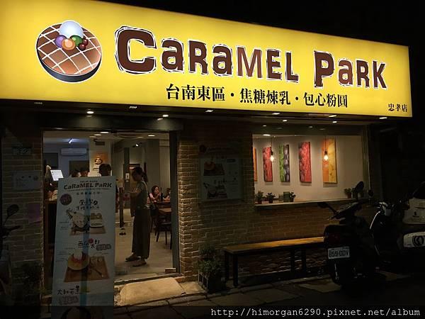 Caramel Park台南東區包心粉圓.JPG