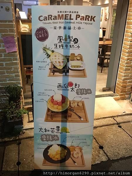 Caramel Park台南東區包心粉圓-1.JPG