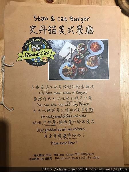 史丹貓美式餐廳-7.jpg