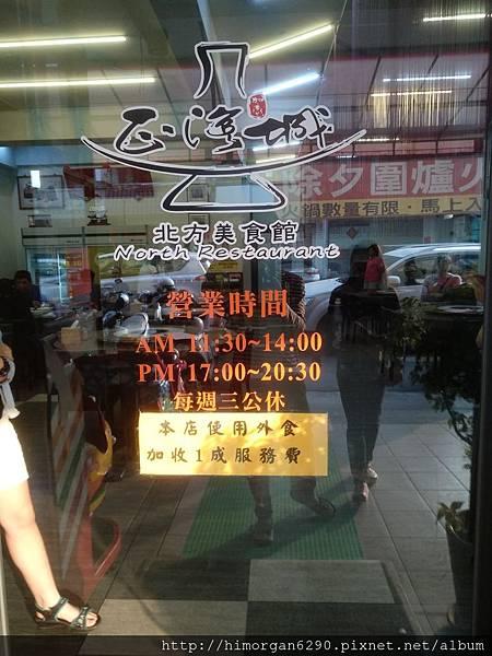 正海城北方美食館-2.jpg