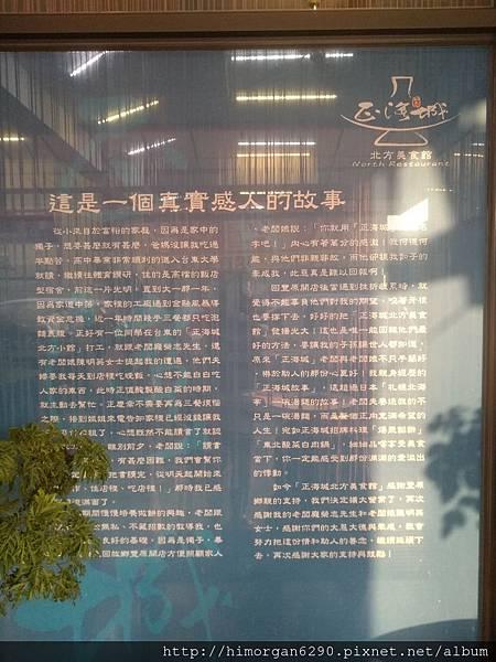 正海城北方美食館-3.jpg