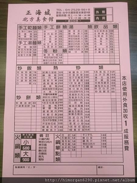 正海城北方美食館-11.jpg