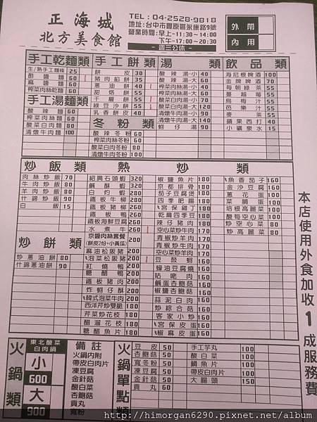 正海城北方美食館-12.jpg